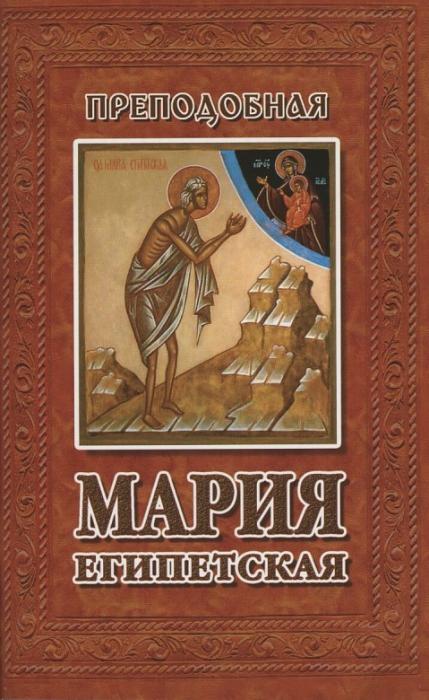 Мария египетская акафист скачать